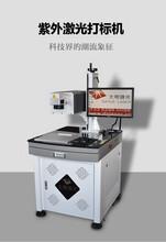 长春市电路板紫外激光打标机厂家价格图片