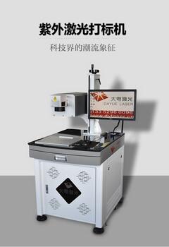 衢州市涂层剥离紫外激光打标机的价格图片1