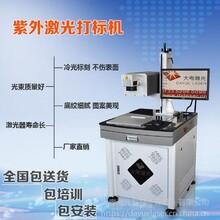台南市晶圆紫外激光打标机生产厂家图片
