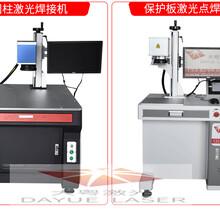 大粵激光激光焊接機廠家直銷,周口光纖傳導三軸聯動激光焊接機圖片