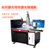 大粤激光1000W手持激光焊接机多少钱