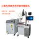 迪慶平臺激光焊接機圖