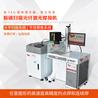 香港光纤连续激光焊接机优质服务