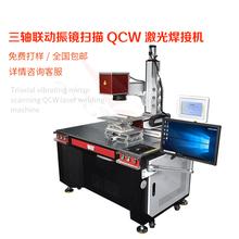 台湾电池激光焊接机规格齐全