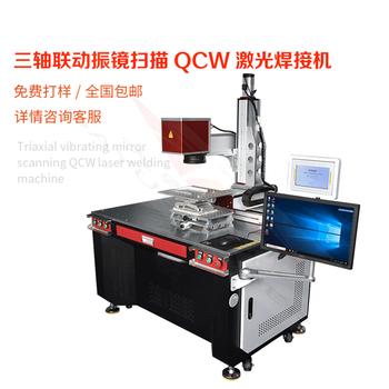 天津定制大粤激光五轴联动摆动连续光纤激光焊接机品质优良