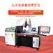 大粤激光定制激光焊接必威电竞在线厂家,张家界电池激光焊接机制作精良