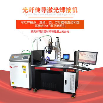 上海定制大粤激光五轴联动摆动连续光纤激光焊接机性能可靠