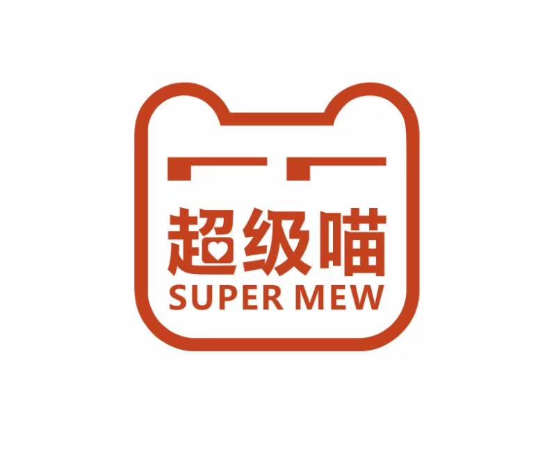 四川超級喵科技有限公司