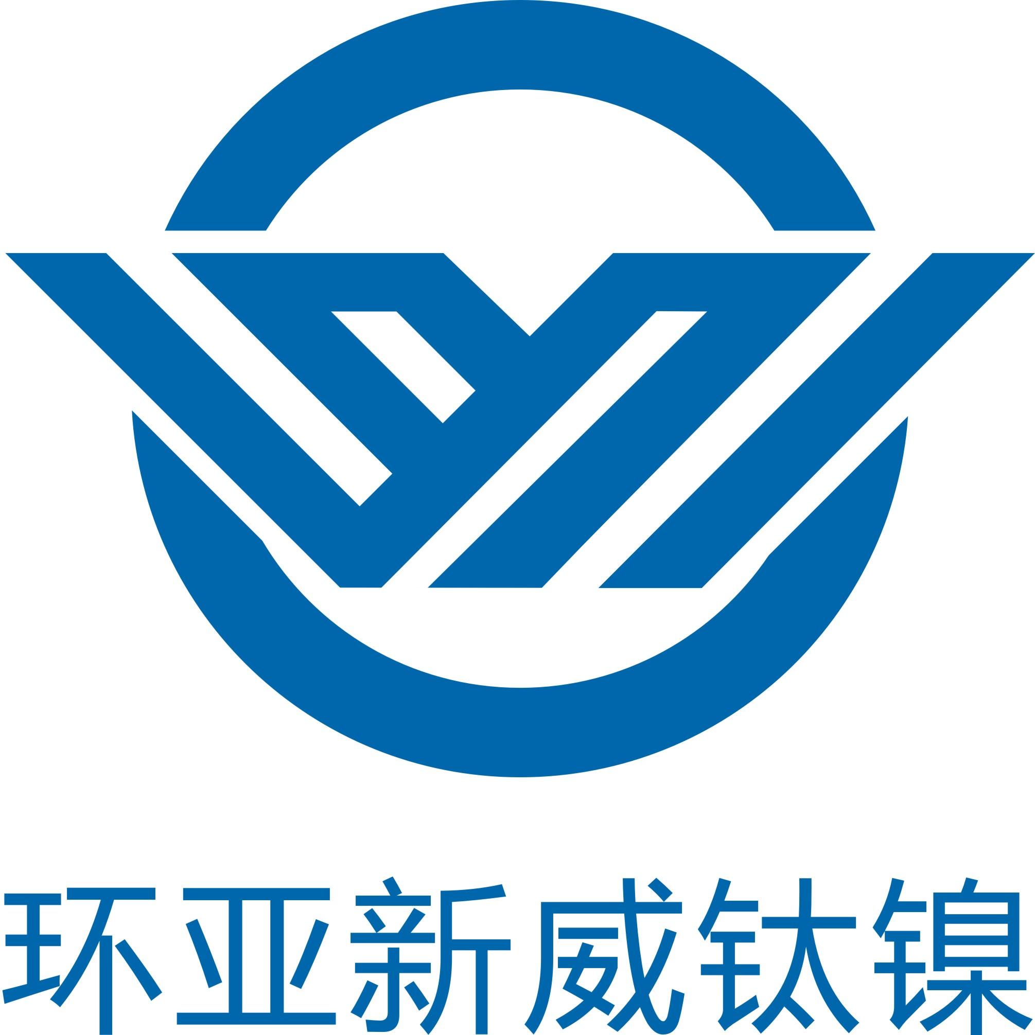 寶雞環亞新威鈦鎳材料有限公司