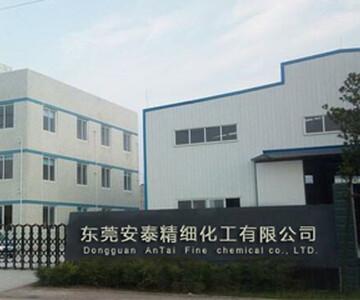 东莞市安泰精细化工有限公司