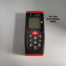 礦用本安型激光測距儀YHJ-100J