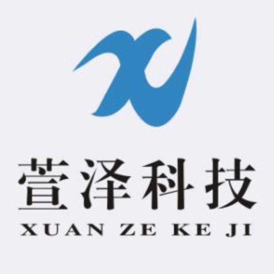 河南萱澤科技有限公司