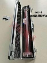 HFJ-5地勘瓦斯解析儀