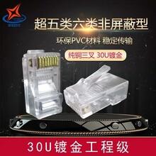 超五類六類千兆8芯網絡RJ45網線連接頭屏蔽水晶頭電話水晶頭圖片