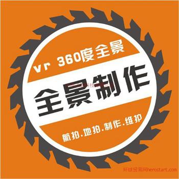 酒泉360VR全景制作_全景視頻拍攝_720全景制作公司