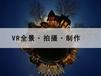 酒泉360VR全景制作_全景視頻拍攝_航拍公司電話