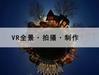 酒泉360VR全景制作_全景视频拍摄_航拍公司电话