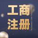 免費提供注冊海南公司澄邁老城財務公司
