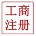 海南老城公司注册海口财务公司澄迈财务公司