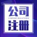 海南老城公司注冊海口財務公司澄邁財務公司