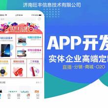 分銷商城app會員管理系統開發圖片
