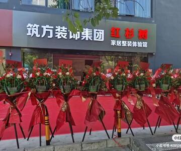 深圳市筑方红杉树装饰设计工程有限公司