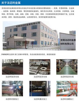 無錫法邁利金屬材料有限公司