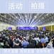 福州承接全国活动会议婚礼摄影摄像云相册视频直播