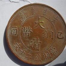 大清铜币中间浙字现在现金交易价格图片