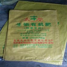 肥料袋子化肥编织袋复合肥包装袋子河南编织袋厂家直销