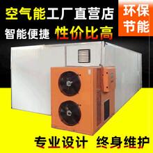海参烘干机_生产制造黄精烘干机_鲜花烘干机图片