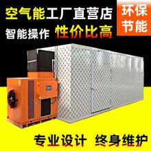 药材烘干箱_厂家供应米线烘干设备_淮山烘干机图片