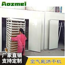 食品干燥箱_全新质保面条烘干机_果品烘干机图片