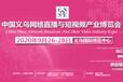 2020中國義烏網絡直播與短視頻產業博覽會
