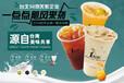 奶茶加盟丨投資奶茶飲品加盟品牌丨一點點不容錯過