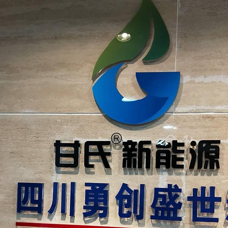 四川勇創盛世新能源科技有限公司