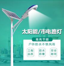 廊坊太陽能路燈廠家,霸州新農村太陽能LED路燈