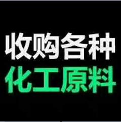天飒化工回收有限公司