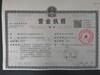 西宁商标注册,版权登记,logo设计,生产许可证