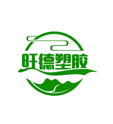 寧津旺德塑膠制品有限公司