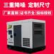20千瓦靜音柴油發電機TO22000ET單三項