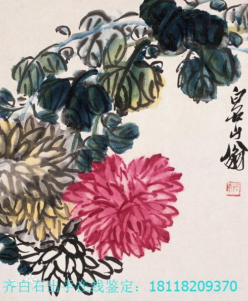 在郴州市齐白石字画有能出手的公司吗?征集拍卖