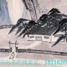 福州市那能出手齐白石字画和鉴定齐白石字画真假?怎么看?图片