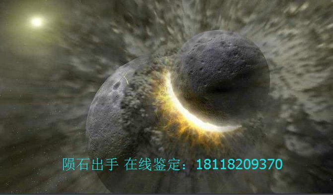 陨石铁陨石在巢湖市那里可以快速出手?价格图片