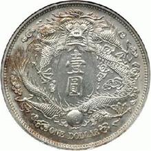 大清银币长须龙拍卖交易哪有