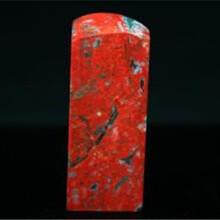 大红袍鸡血石印章真品拍卖价格能到多少图片