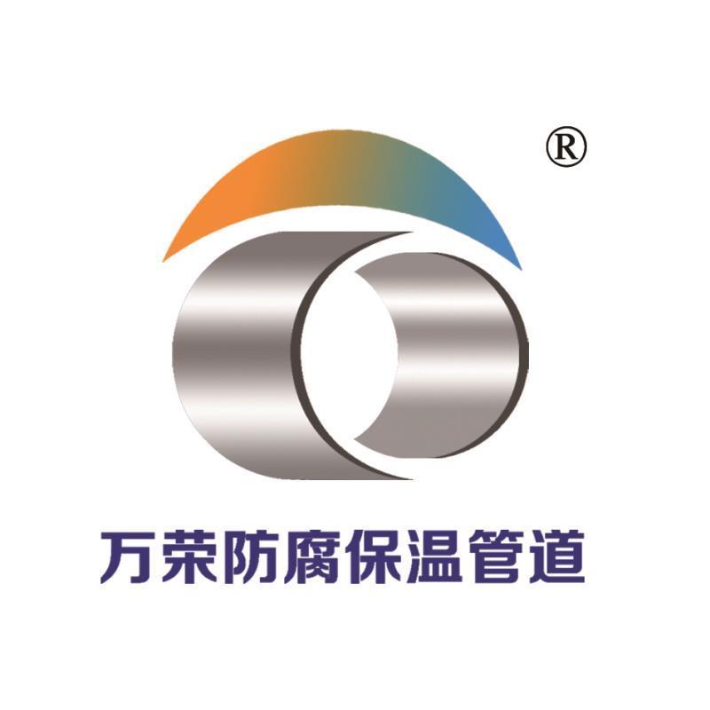 滄州萬榮防腐保溫管道有限公司