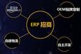 蝦皮無貨源店群ERP軟件定制開發