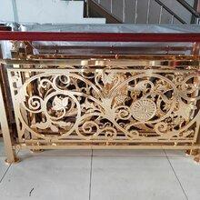 定制新款铜铝楼梯雕花护栏精致新型雕刻护栏楼梯扶手图片