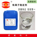 我公司生產鐵離子穩定劑